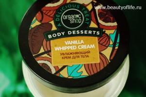 Organic, shop, vanilla